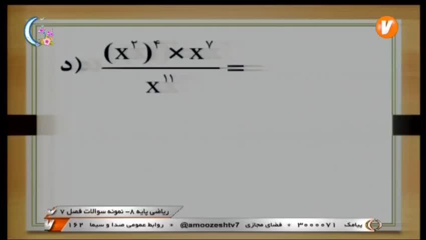 ویدیو حل تمرین فصل 7 علوم تجربی هشتم