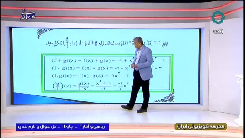 ویدیو حل تمرین خرداد ریاضی و امار یازدهم