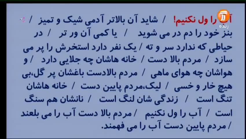 ویدیو آموزش درس 16 و17 فارسی دهم