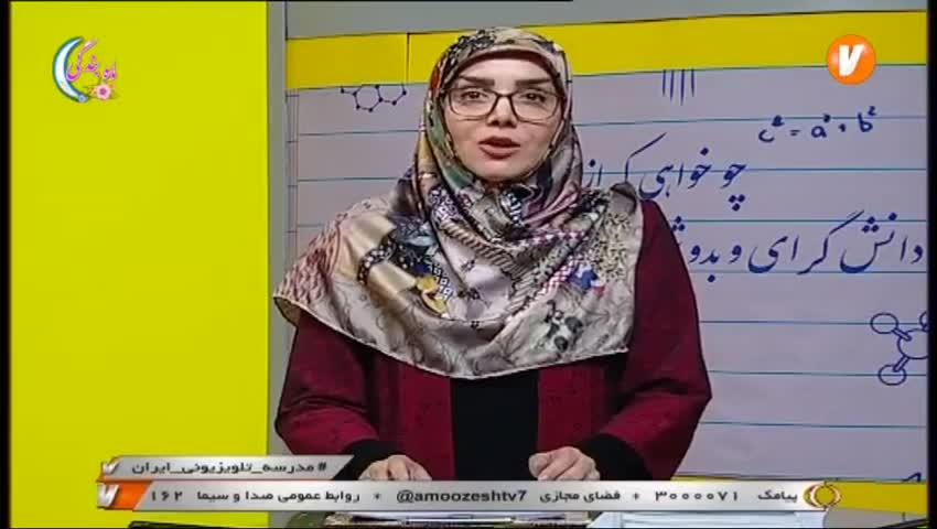 آموزش فصل آزاد فارسی هشتم