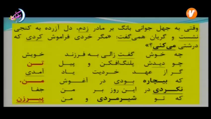 ویدیو مرور درس 9 و10 فارسی هفتم
