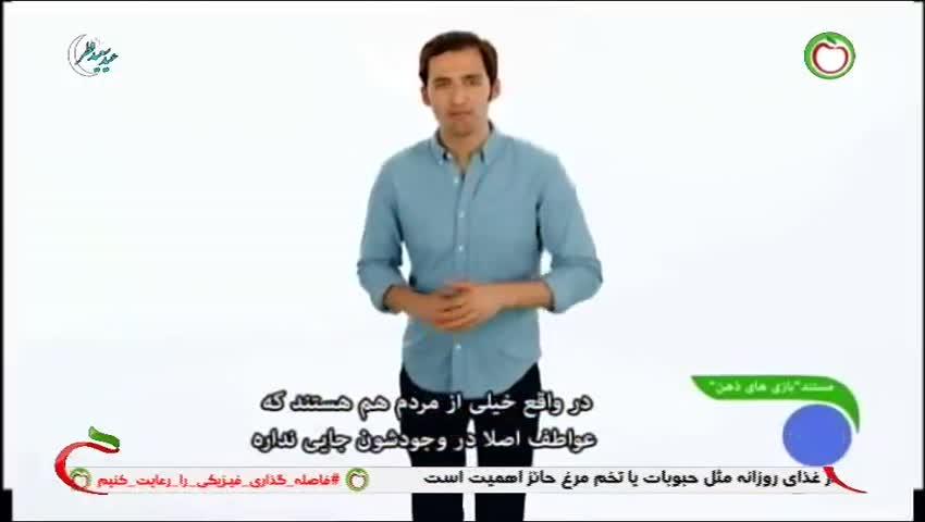 بازی های ذهن / 5 خرداد