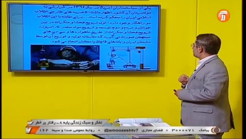 تفکر و سبک زندگی پایه 8 - رفتار پر خطر / 9 خرداد
