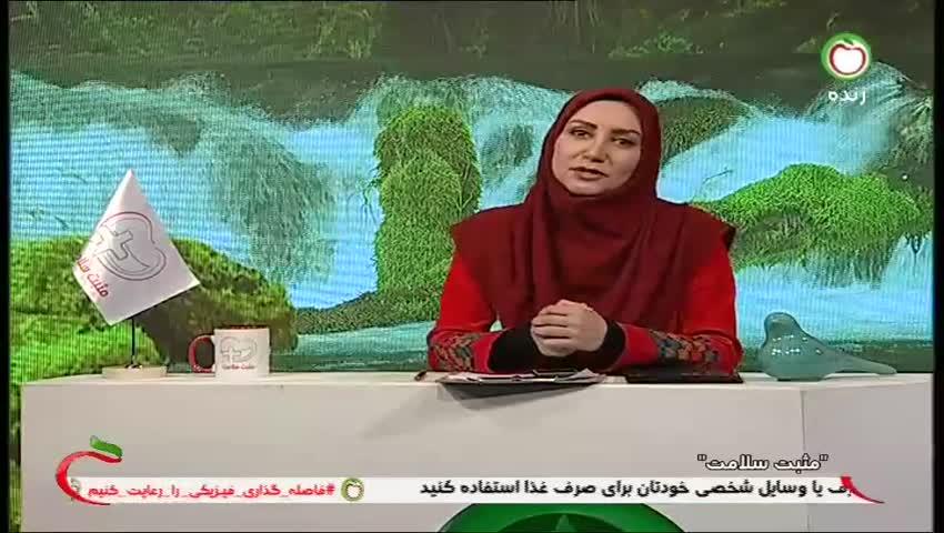 مثبت سلامت جدید/ 9 خرداد