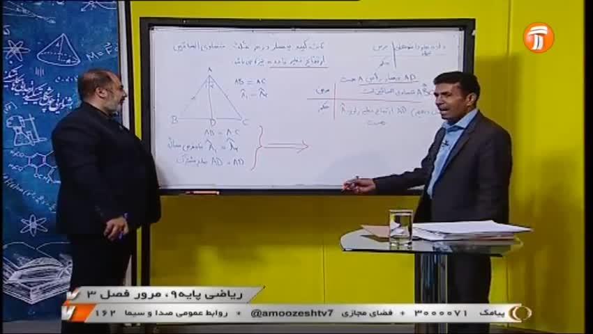 ریاضی پایه 9 - فصل 3 / 10 خرداد