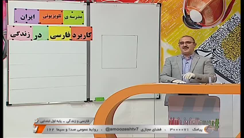 فارسی اول ابتدایی  / 10 خرداد