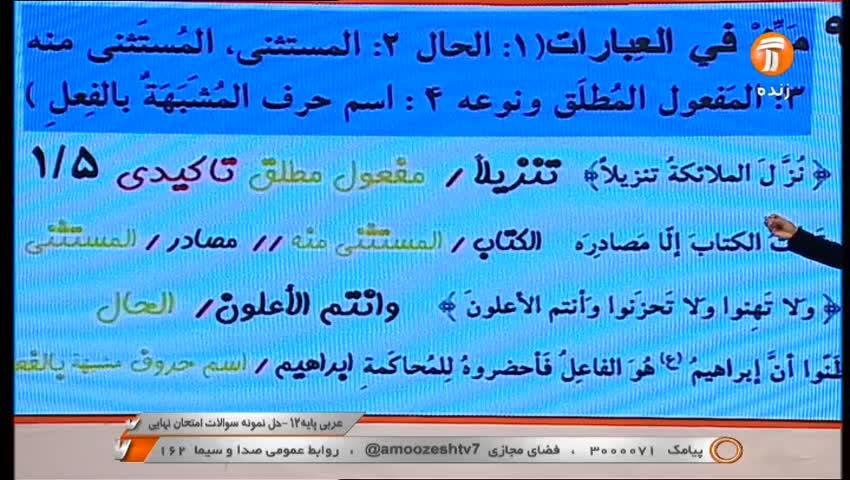عربی پایه 12 - حل نمونه سوال امتحانی / 10 خرداد