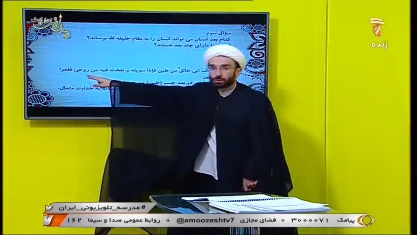 علوم و معارف قرآنی پایه 12 - مرور کتاب / 15 خرداد