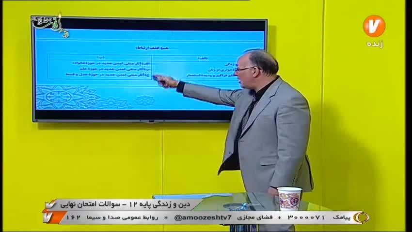 دین و زندگی پایه 12 / 15 خرداد