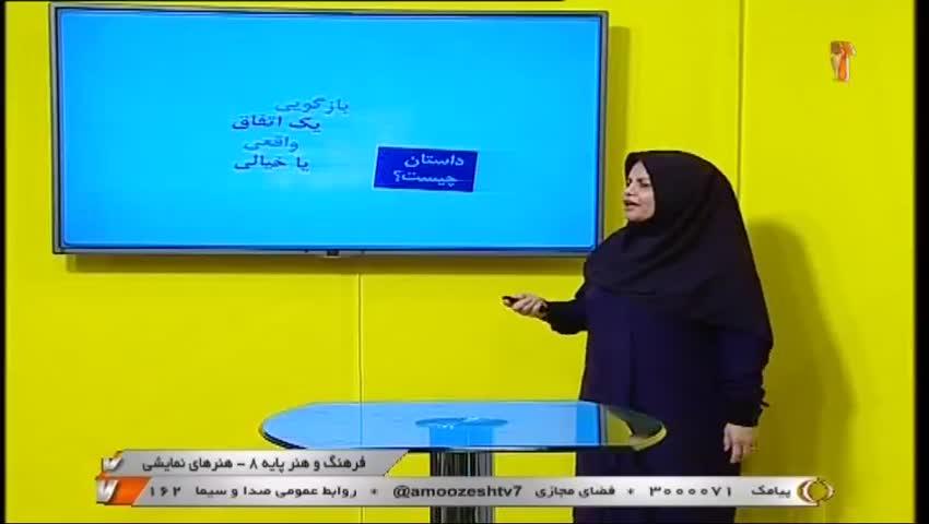 فرهنگ و هنر پایه 8 - هنرهای نمایشی/ 16 خرداد