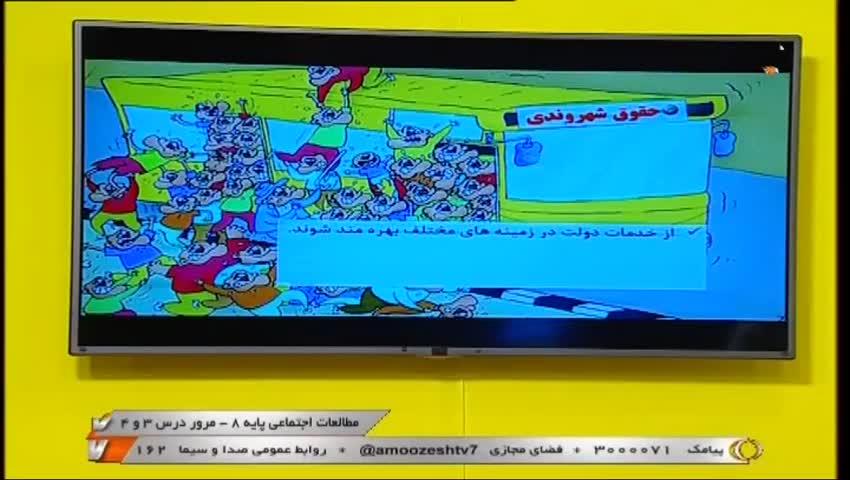 مطالعات اجتماعی پایه 8 - مرور درس 3 و 4 / 16 خرداد