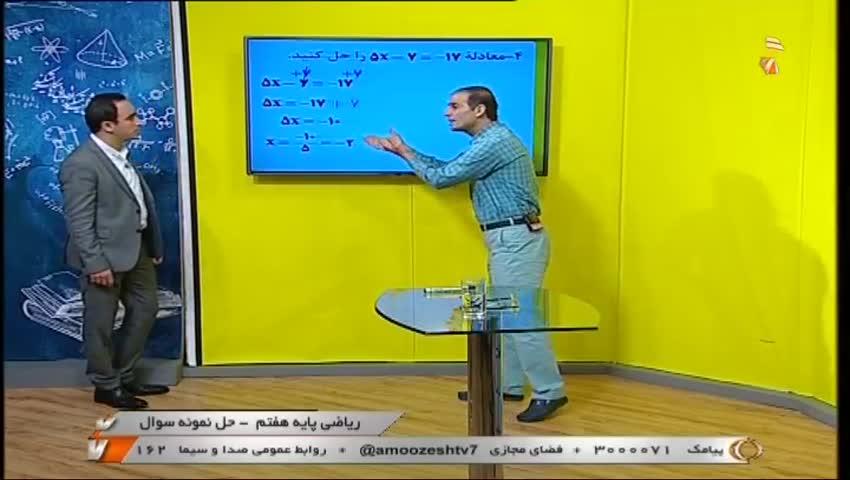 ریاضی پایه  7 - حل نمونه سوال / 16 خرداد
