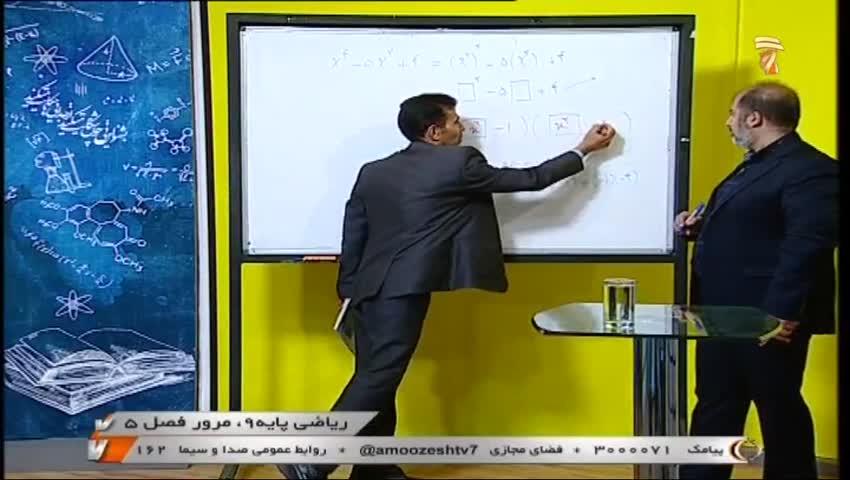 ریاضی پایه 9 - مرور فصل 5 / 16 خرداد