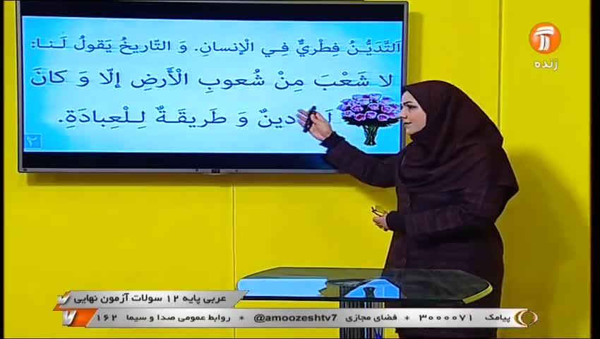 عربی پایه 12 - سوالات آزمون نهایی / 16 خرداد