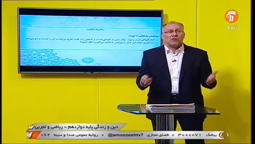 دین و زندگی پایه 12 / 16 خرداد