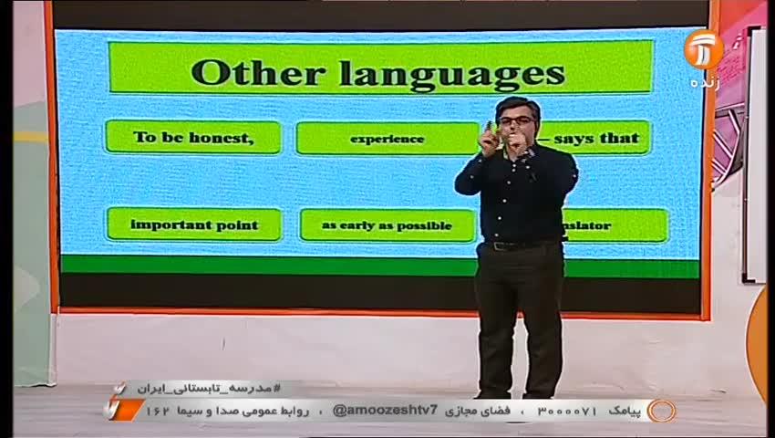 زبان انگلیسی پایه١١ درس ١ تمام رشته ها / 17 تیر