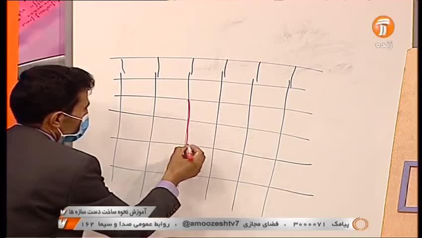 آموزش نحوه ساخت دست سازه ها (متوسطه اول) / 23 تیر
