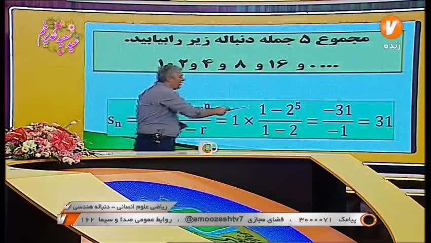 متوسطه دوم، ریاضی علوم انسانی، دنباله هندسی / 18 مرداد