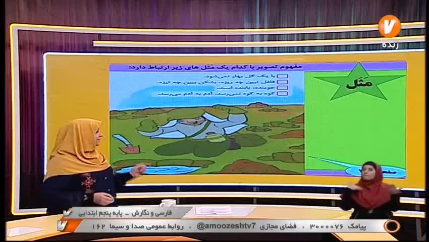 فارسی و نگارش پنجم ابتدایی / 25 شهریور - بخش اول
