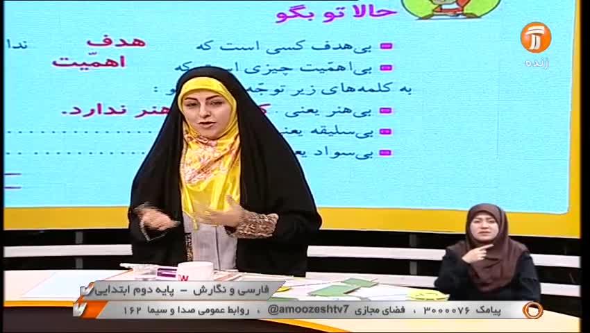 فارسی و نگارش دوم ابتدایی / 27 مهر