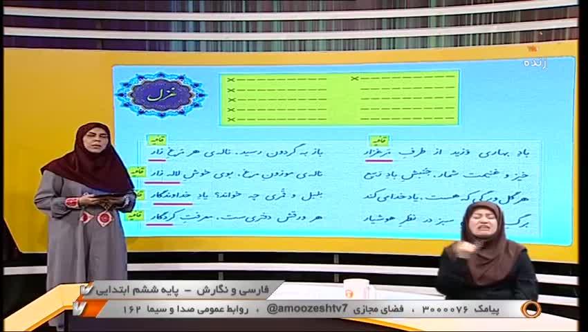 فارسی و نگارش ششم ابتدایی / 27 مهر