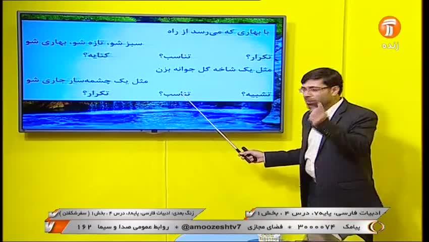 ادبیات فارسی - درس چهارم بخش یک پایه7 / 30 مهر