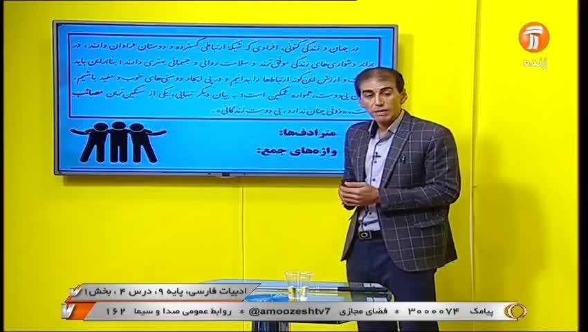 ادبیات فارسی  -  درس چهارم  بخش یک   پایه9 / 30 مهر