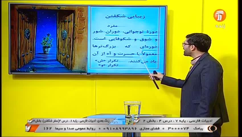 ادبیات فارسی  - درس چهارم  بخش دوم پایه7 / 7 آبان