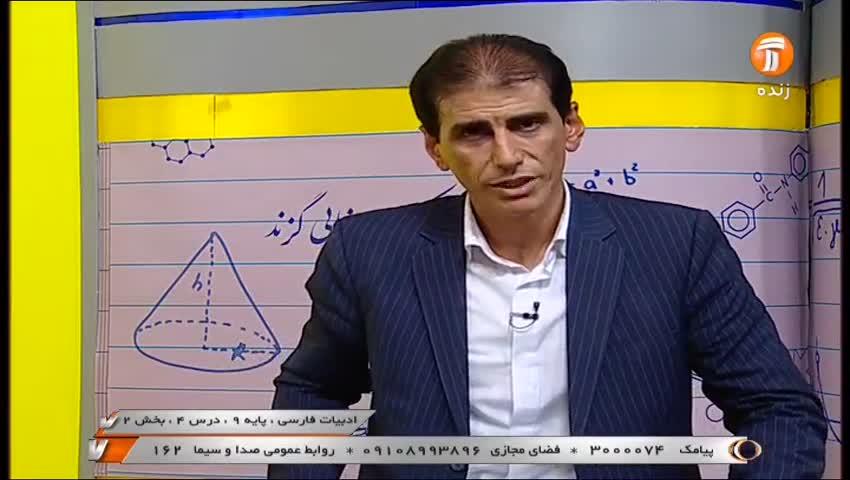 ادبیات فارسی   - درس چهارم بخش دوم  پایه9 / 7 آبان