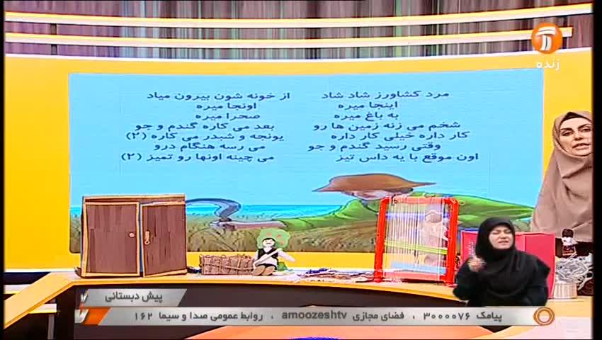 پایه پیش دبستانی آشنایی با شغل ها / ۴ بهمن