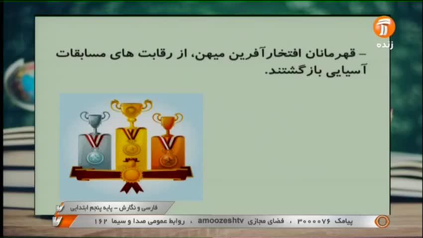 فارسی و نگارش - مرور دروس / ۹ اسفند ۱۳۹۹ پایه پنجم ابتدایی (شبکه آموزش)