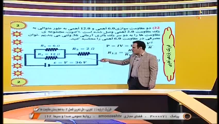 فیزیک دو - حل تمرین فصل دو - ۹ اسفند ۱۳۹۹ پایه یازدهم متوسطه (شبکه آموزش)