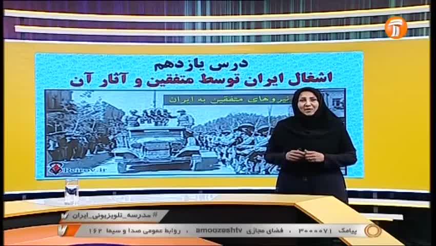 تاریخ معاصر ایران - درس ده و یازده - ۹ اسفند ۱۳۹۹ پایه یازدهم متوسطه (شبکه آموزش)
