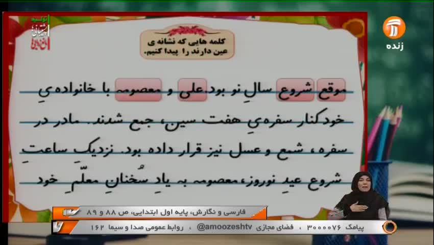 فارسی و نگارش پایه اول ابتدایی صفحه 88 تاریخ 19 فروردین 1400