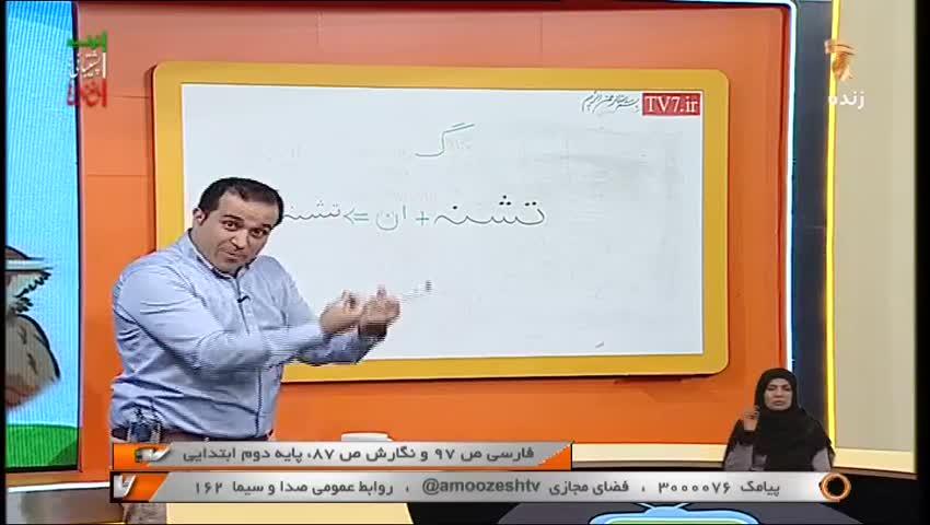 فارسی صفحه 97 و نگارش صفحه 87 پایه دوم ابتدایی تاریخ 19 فروردین 1400