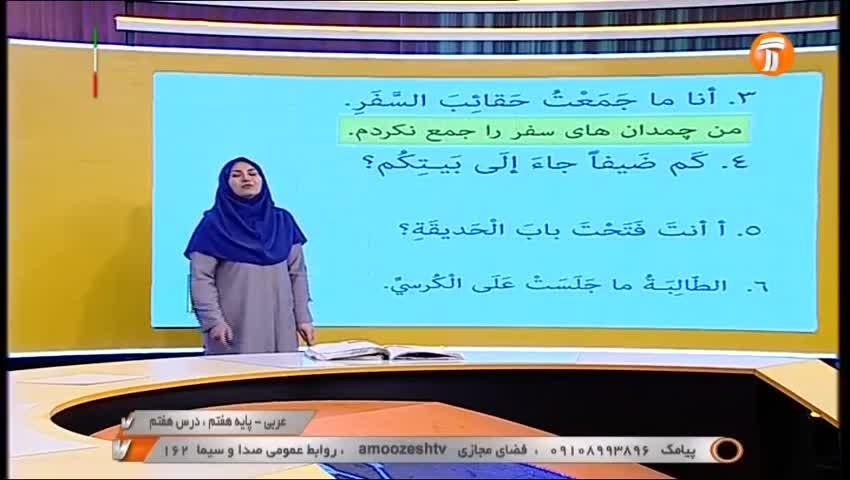 عربی پایه هفتم درس هفتم تاریخ 19 فروردین 1400