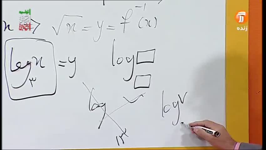 ریاضی پایه 11 تجربی لگاریتم تاریخ 19 فروردین 1400