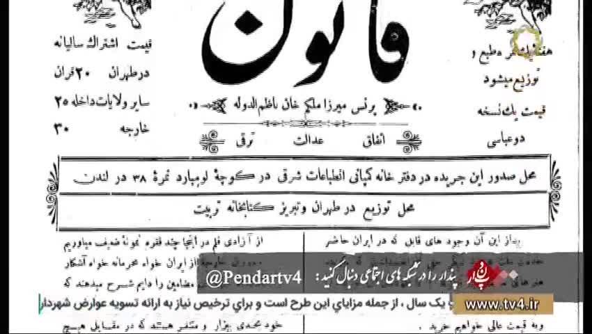 میرزا ملکم خان و زمینه های پدیده روشنفکری دینی در ایران