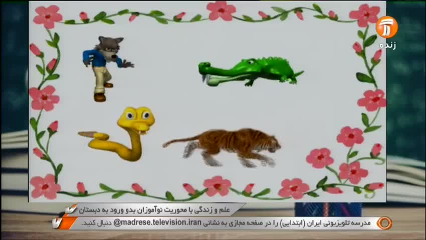 آشنایی با حیوانات اهلی و وحشی پیش دبستانی 17 شهریور 1400