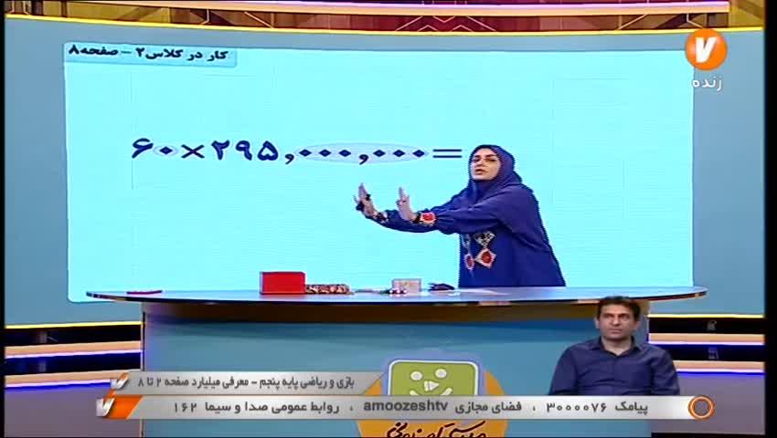 ریاضی پنجم معرفی میلیارد ص 2تا 8 تاریخ 28 مهر 1400