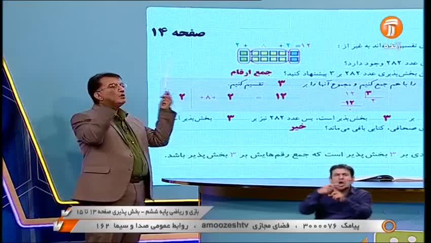 ریاضی پایه ششم بخش پذیری ص 13 تا 15 تاریخ 28 مهر 1400