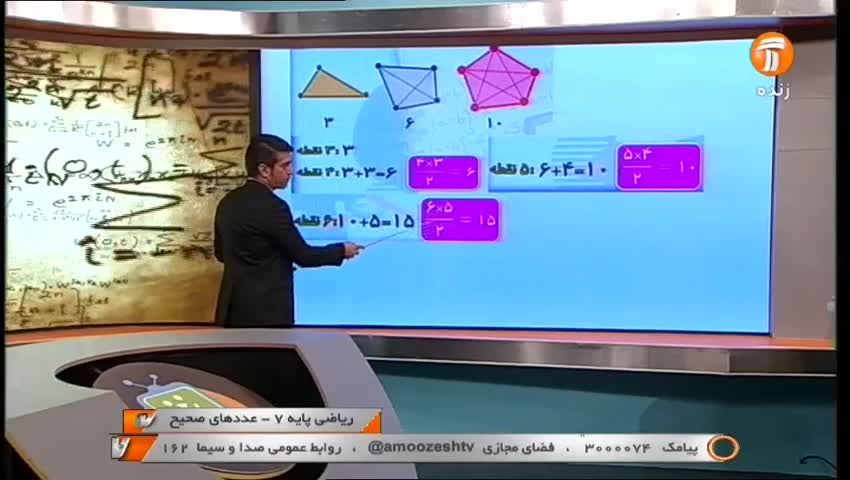 ریاضی پایه 7 عدد های صحیح تاریخ 28 مهر 1400