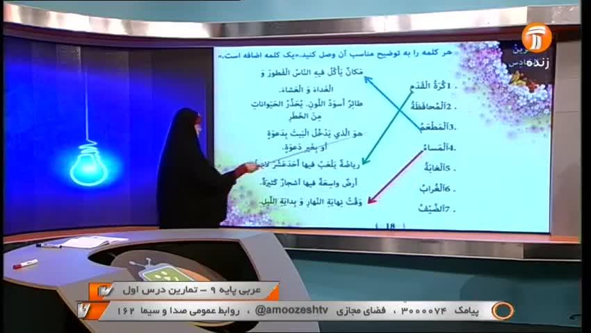 عربی پایه نهم تاریخ 28 مهر 1400