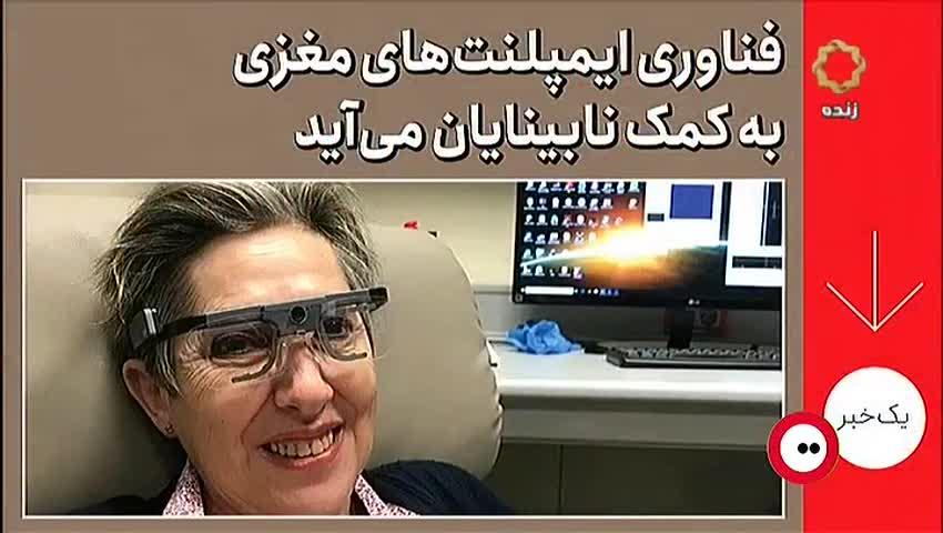 ایمپلنت مغزی برای نابینایان